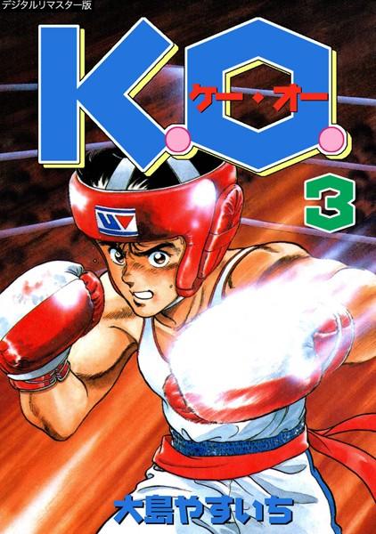 K.O. 【デジタルリマスター版】 (3)