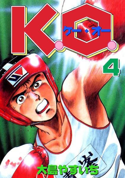 K.O. 【デジタルリマスター版】 (4)