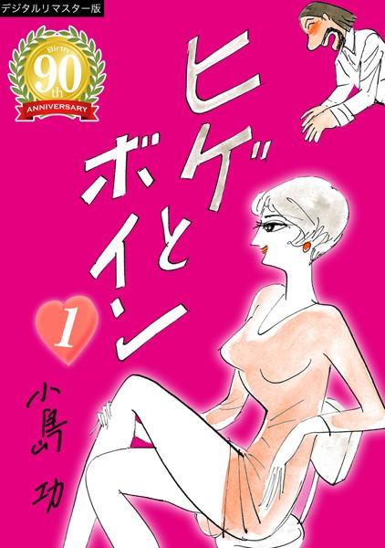 ヒゲとボイン【デジタルリマスター版】 (1)