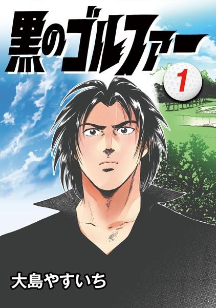 黒のゴルファー (1)