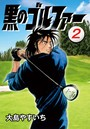 黒のゴルファー (2)