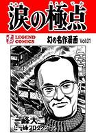 一峰大二名作漫画シリーズ(単話)