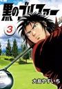黒のゴルファー (3)