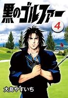 黒のゴルファー (4)