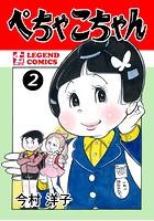 ぺちゃこちゃん (2)