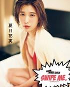 デジタルwarp girls'SWIPE ME. 'by 佐野円香_夏目花実「大好き。記念日デート」