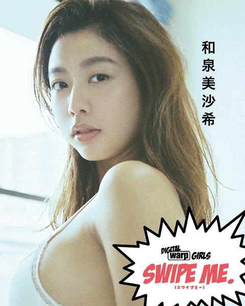 デジタルwarp girls'SWIPE ME. 'by 佐野円香_和泉美沙季「きょうの僕は透明人間」