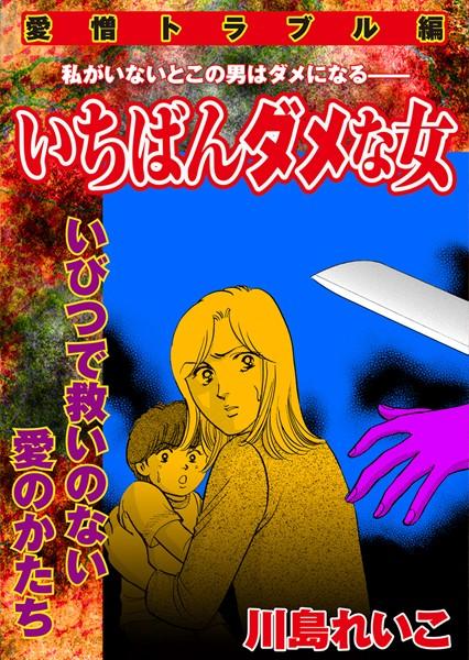 【愛憎トラブル編】いちばんダメな女
