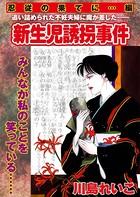 川島れいこ事件モノシリーズ【忍従の果てに…編】(単話)