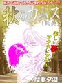 秋のカムス(純愛)