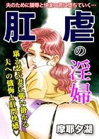 肛虐の淫婦