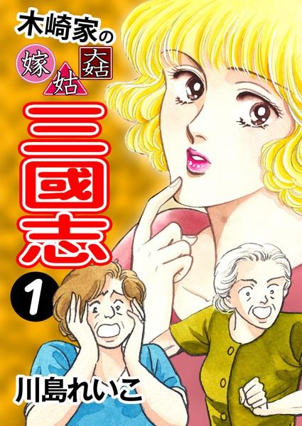 木崎家の嫁姑大姑 三國志 (1)