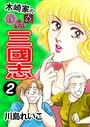 木崎家の嫁姑大姑 三國志 (2)