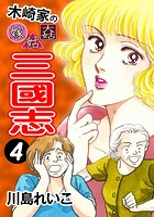 木崎家の嫁姑大姑 三國志 (4)