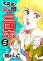 木崎家の嫁姑大姑 三國志 (5)