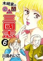 木崎家の嫁姑大姑 三國志 (6)