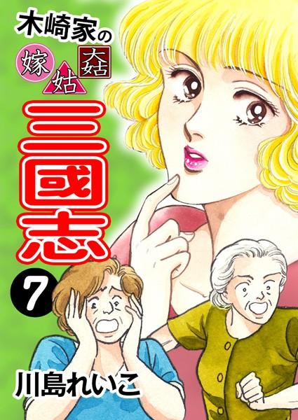 木崎家の嫁姑大姑 三國志 (7)