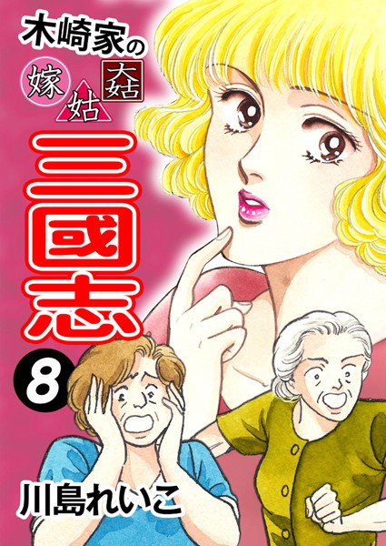 木崎家の嫁姑大姑 三國志 (8)