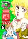 木崎家の嫁姑大姑 三國志 (9)