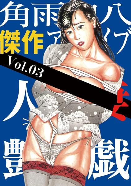 人妻艶戯 (3)