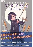 アメノセイ〜 if stories 〜