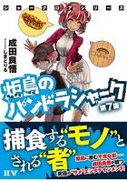 シャークロアシリーズ(単話)