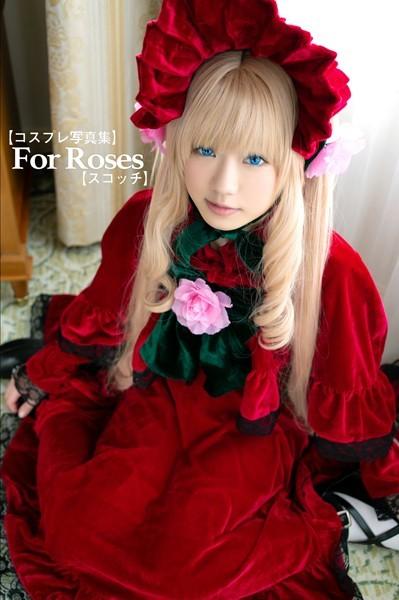 【コスプレ写真集】For Roses【スコッチ】 「お嬢ちゃんいくつ?」レベルの極めてロリロリ美少女×薔薇な処女……契約させてくれ!!