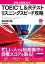 [音声DL付]TOEIC(R) L&Rテスト リスニングスピード攻略