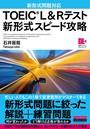[音声DL付]TOEIC(R) L&Rテスト 新形式スピード攻略