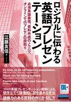 [音声DL+スライドテンプレートDL付]ロジカルに伝わる 英語プレゼンテーション