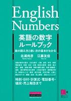 [音声DL付]英語の数字ルールブック