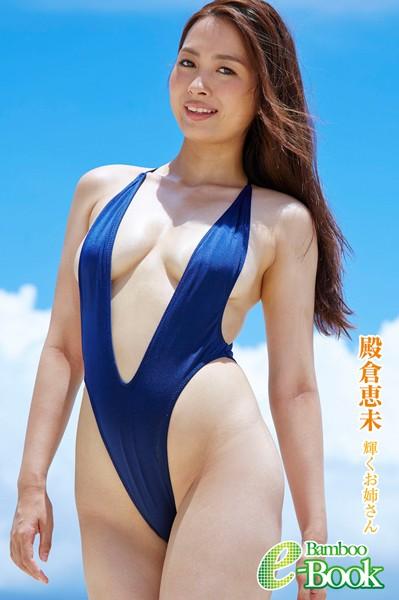殿倉恵未「輝くお姉さん」