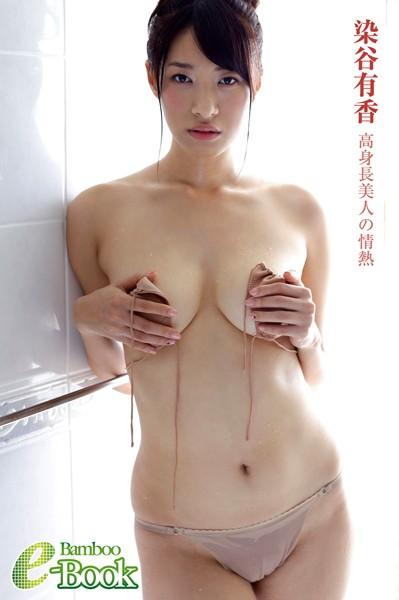 染谷有香「高身長美人の情熱」
