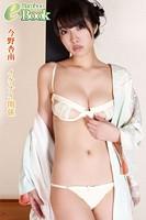 今野杏南「イケナイ関係」