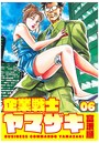企業戦士YAMAZAKI 6