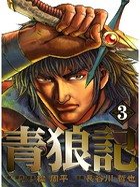 青狼記 3