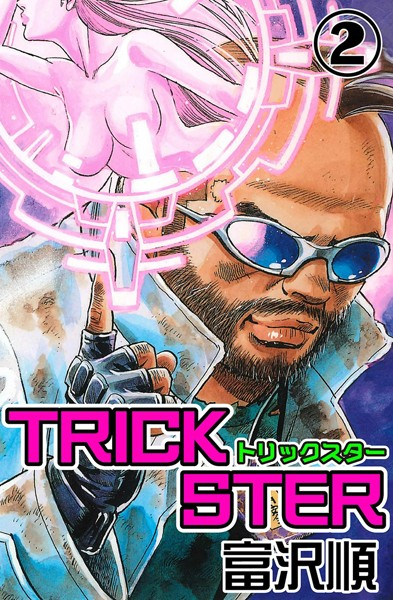 Trickster 2