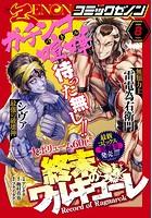 月刊コミックゼノン 2020年8月号