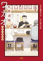 大衆酒場ワカオ ワカコ酒別店【期間限定 無料お試し版】