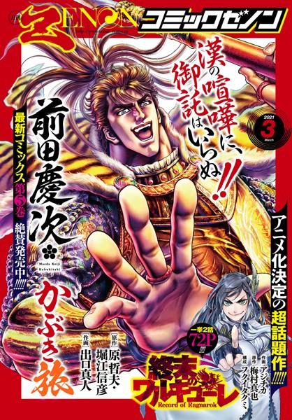 月刊コミックゼノン 2021年3月号