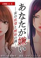 あなたが嫌い 〜女の欲望と嫉妬の渦〜 分冊版 6巻