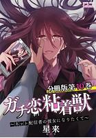 ガチ恋粘着獣 〜ネット配信者の彼女になりたくて〜 分冊版 10巻