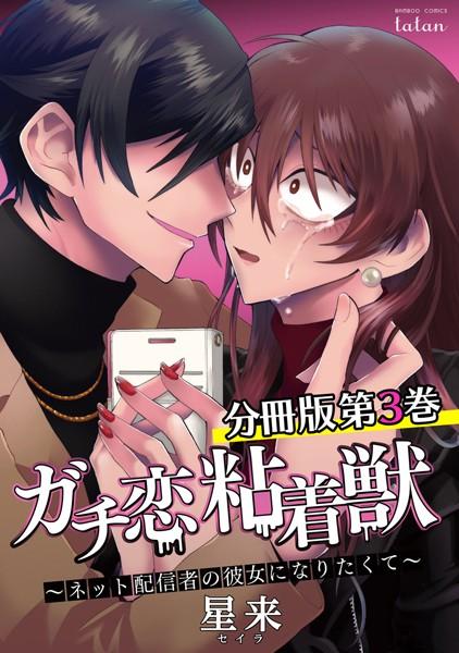 ガチ恋粘着獣 〜ネット配信者の彼女になりたくて〜 分冊版 3巻