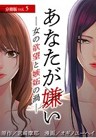 あなたが嫌い 〜女の欲望と嫉妬の渦〜 分冊版 5巻