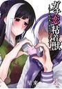 ガチ恋粘着獣 〜ネット配信者の彼女になりたくて〜 4巻