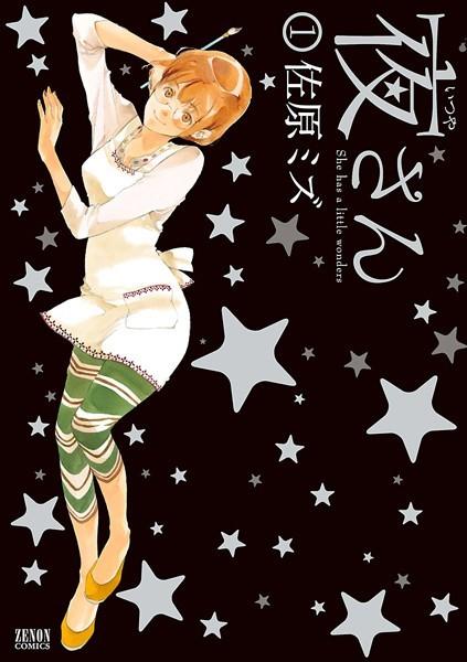 夜さん 1巻【期間限定 無料お試し版】