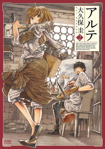 アルテ 2巻【期間限定 無料お試し版】