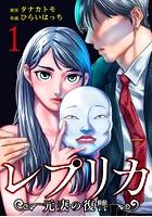 レプリカ 元妻の復讐【期間限定 試し読み増量版】