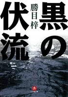 黒の伏流(小学館文庫)