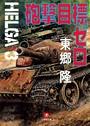 ヘルガ #3 砲撃目標ゼロ(小学館文庫)